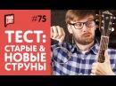 ТЕСТ Старые vs Новые струны Уроки гитары