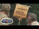 Нереальная история - ДПС - Крутые Ф С Б