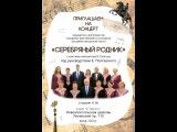 Авторский ансамбль Серебряный родник. Фрагмент выступления 02.04.2016