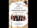 Авторский ансамбль Серебряный родник . Фрагмент выступления 02.04.2016