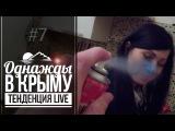 Однажды в Крыму #7: Жестокий прикол. Новый год. Серпантин карнавальный. ДР Киричка (ТЕНДЕНЦИЯ LIVE)