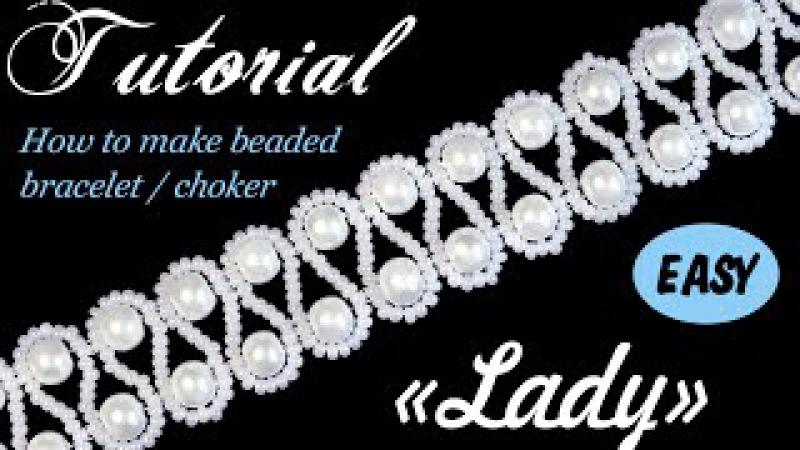 Tutorial: Beaded choker with pearls (Wedding style) / Чокер из бисера и жемчуга Леди (свадебный)