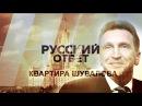 Царь квартира Шувалова Русский ответ