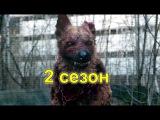 Чернобыль 2 сезон  1 2 3 серия. Дата выхода