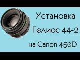 Гелиос 44-2 на Canon EOS 450D