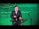 Юрий Стогниенко Бедствие и благополучие от уст Всевышнего