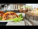 Пицца-бургер [Рецепты Bon Appetit]