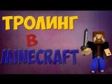 Тролинг в Minecraft - Хамка!!!