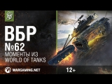Моменты из World of Tanks. ВБР- No Comments №62 [WoT]
