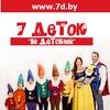 7 ДЕТОК   Товары для детей Минск Беларусь