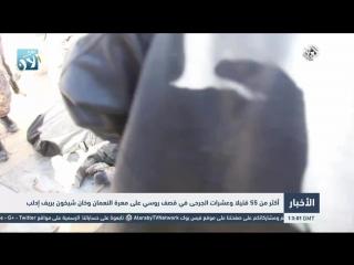 التلفزيون العربي _ أكثر من 55 قتيلا وعشرات الجرحى في قصف روسي على معرة النعمان و_HD