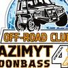 "Off-Road Club ""AZIMYT 4x4 DONBASS"""