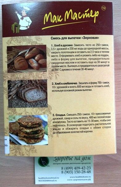 Рецепты выпечки для диабетиков 1 типа