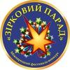 """Фестиваль-конкурс """"ЗІРКОВИЙ ПАРАД 2017"""""""