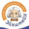 Музей занимательных наук ЭЙНШТЕЙН | Тольятти