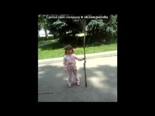 «Моя семья» под музыку Детская Юрий Кудинов (клоун Плюх) - Подарки (подарили Хрюшке). Picrolla