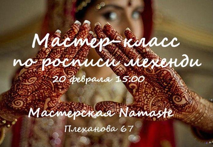 Афиша Калуга Мастер-класс по росписи мехенди