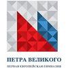 Первая Европейская гимназия Петра Великого