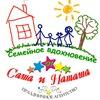 Семейное ВДОХНОВЕНИЕ- фест. ведущих и аниматоров