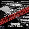 Рок-фестиваль «Мы ПРОТИВ!»