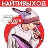 найтивыход | 12 августа | Подземка | Ростов