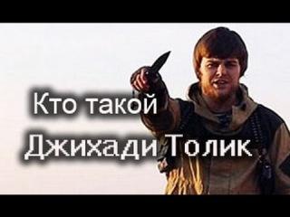 ДЖИХАДИ ТОЛИК из г.Ноябрьск(ЯНАО): Русский палач в (ИГИЛ)