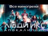 Все киногрехи фильма «Люди Икс: Апокалипсис»
