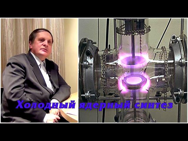 Сергей САЛЛЬ - Похороненный Холодный ядерный синтез
