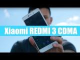 Обзор Xiaomi Redmi 3 CDMA