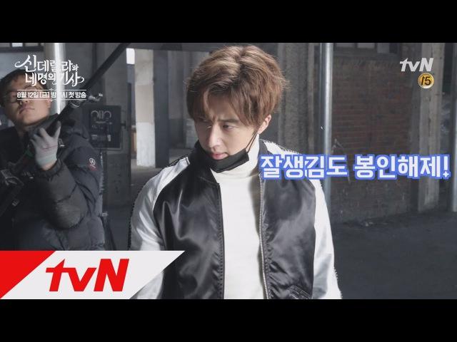 Cinderella with Four Knights 1탄 '심쿵유발' 네 명의 기사 매력 엿보기 - 까칠甲 정일우 편 160812 EP.1