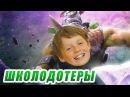 ШКОЛОДОТЕРЫ 80 - Гомункул DOTA 2
