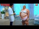 В 30 лет женщина весит почти 268 килограммов - Я соромлюсь свого тіла - 12.03.15