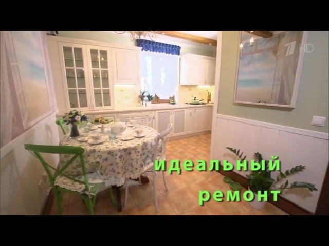 ИДЕАЛЬНЫЙ РЕМОНТ Ангелина Вовк - 26.03.2016. Ремонт года!