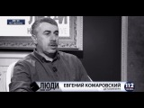 Евгений Комаровский, украинский врач, - гость ток-шоу