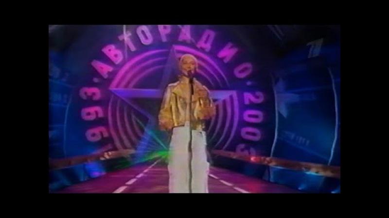 Татьяна Овсиенко - «Дальнобойщик» («Авторадио-10 лет» - 06.07.2003 год).