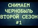 Съёмки второго сезона | Чернобыль - Зона Отчуждения