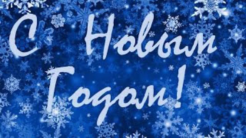 Друзья! Поздравляю вас с Новым годом! Счастья тебе страна ➹ ЦЕНОМАРКЕТ.