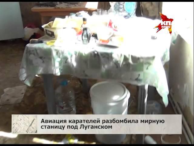 2 июля 2014 Станица Луганская Авиация карателей разбомбила мирную станицу под Луганском