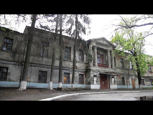 Сабурова дача - харьковская психбольница