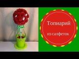 Топиарий из салфеток. Как ПРОСТО сделать топиарий из салфеток. Как сделать шар для топиария.