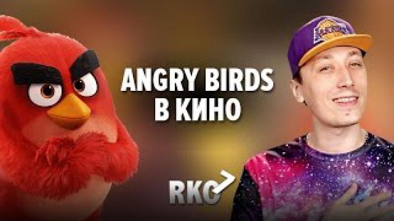 RAP Кинообзор 7 — Angry Birds в кино