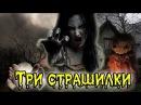 Страшные истории - 3 Страшилки на ночь: Убийца, В домике, Я знаю.
