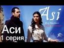 Турецкий сериал Аси, 1 серия