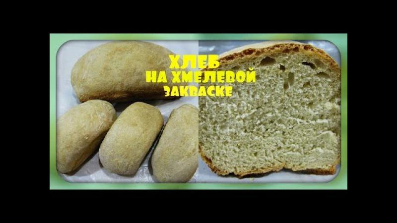 Хлеб на хмелевой закваске/вкусно и полезно.