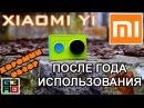 Хороший обзор - Xiaomi YI Опыт использования - год.
