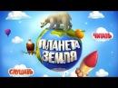 Наша планета Земля * Мультик для детей * Мультфильм детям о Земле * Видео для дете