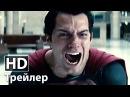 Человек из стали Man of Steel - Официальный трейлер 4 Рассел Кроу 2013 HD