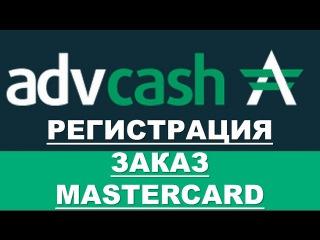 Advcash advanced cash платежная система  регистрация, верификация, инструкция