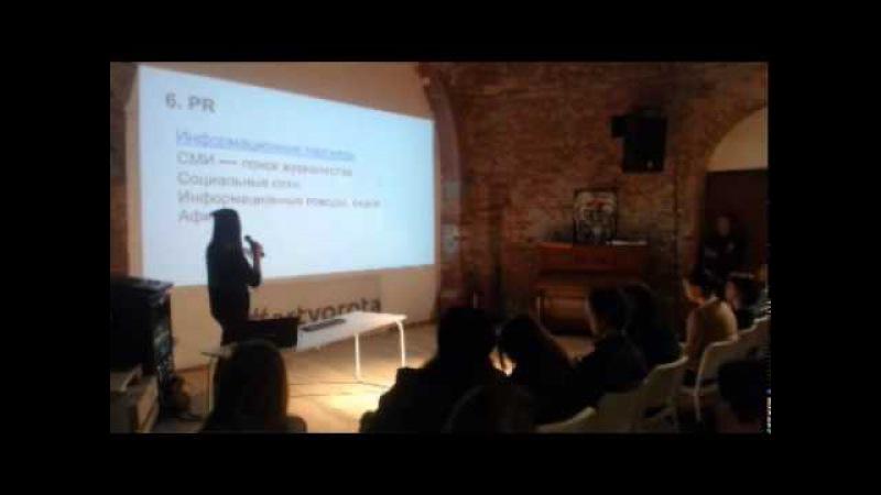 Лекция организация мероприятий и PR (Ася Репрева, Москва)