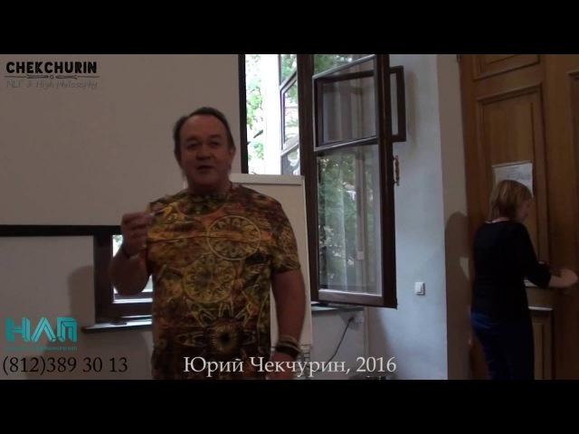 Юрий Чекчурин. Семинар Структура Колдовства
